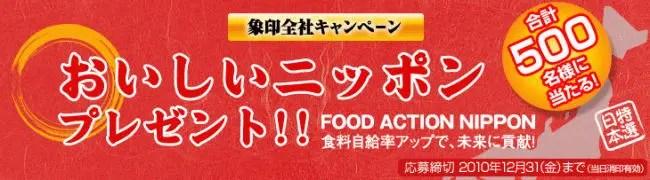 zo0011 - 象印全社キャンペーン「おいしいニッポンプレゼント」