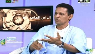Photo of برنامج الرأي العام مع النائب محمد الأمين ولد سيدي مولود – قناة الوطنية