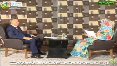 Photo of برنامج لقاء خاص مع رئيس اللجنة الوطنية لحقوق الانسان ذ. أحمد سالم ولد بوحبيني – قناة الموريتانية