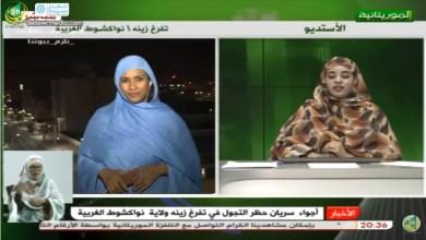 Photo of أجواء سريان حظر التجول في تفرغ زينةفي نشرة المورتانية 28/03/2020