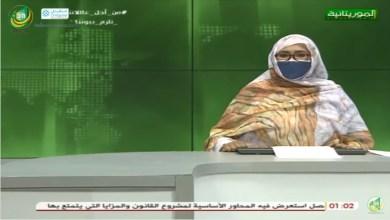 Photo of موريتانيا : الإعلان عن تسجيل سبع حالات جديدة من فيروس كورونا – قناة الموريتنية