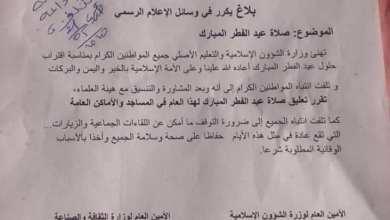 Photo of موريتانيا : قرار بتعليق صلاة عيد الفطر المبارك