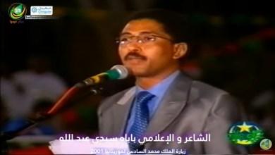 صورة مشاركة الشاعر والإعلامي باباه سيدي عبد الله في حفل عشاء على شرف الملك محمد السادس بنواكشوط 2001