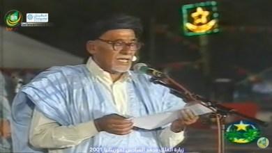 صورة مشاركة الشاعرالكبير أحمدو ولد عبد القادر في حفل عشاء على شرف الملك محمد السادس بنواكشوط 2001