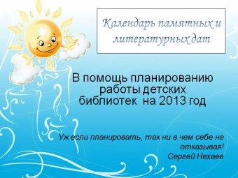 Календарь памятных и литературных дат