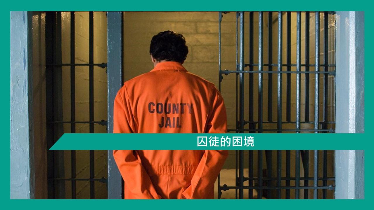 【囚徒的困境】   香港郵輪愛好者 及 Ben 哥哥有話兒