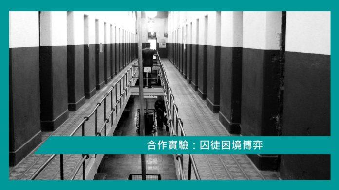 【合作實驗:囚徒困境博弈】   香港郵輪愛好者 及 Ben 哥哥有話兒