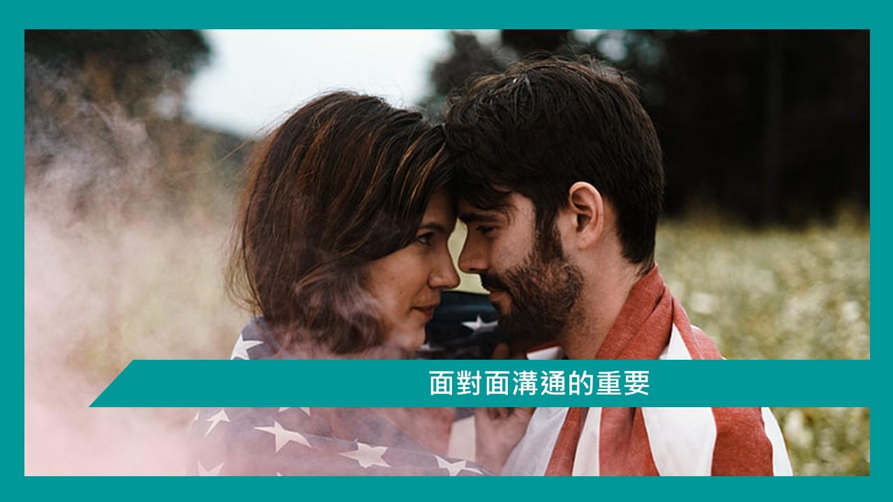 【面對面溝通的重要】   香港郵輪愛好者 及 Ben 哥哥有話兒