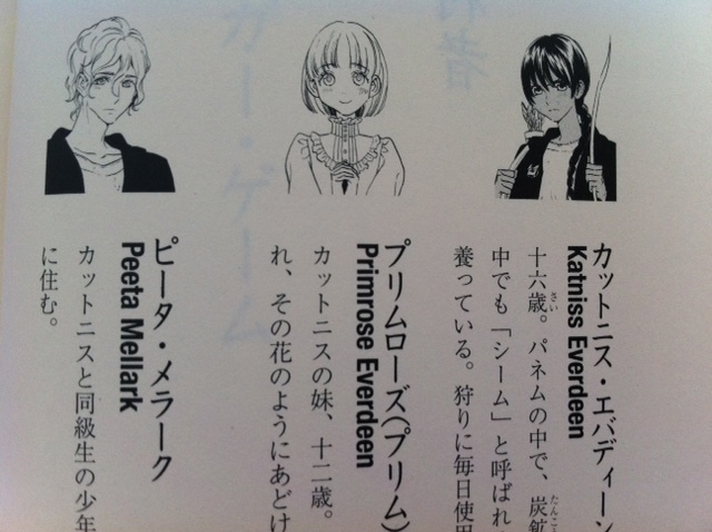 Hunger Games Japanese translation