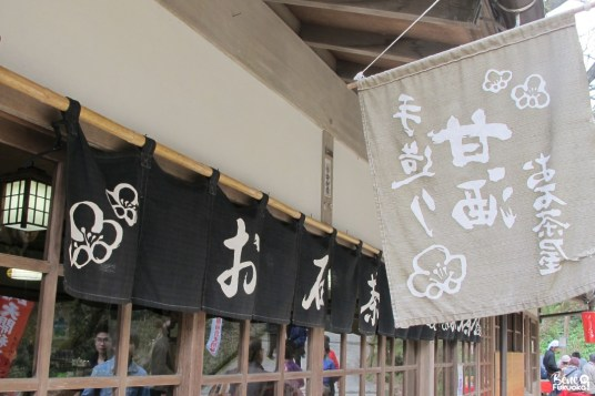 Oishi chaya, salon de thé à Dazaifu, préfecture de Fukuoka