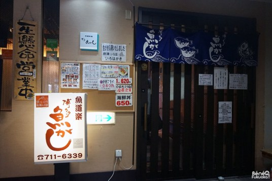 Restaurant Gyogaji, Fukuoka