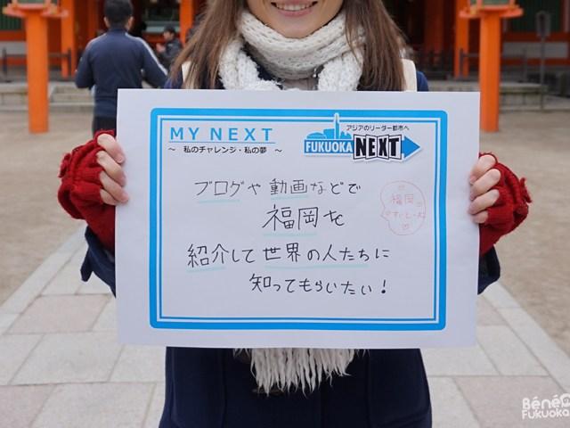 Ma vie quotidienne à Fukuoka #7