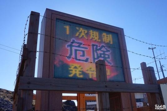 Alerte niveau 1 au mont Aso, Kumamoto