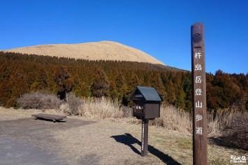 Randonnée du mont Kishima (Kijima), Mont Aso, Kumamoto