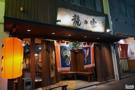 Restaurant Tatsu no ya, Kumamoto