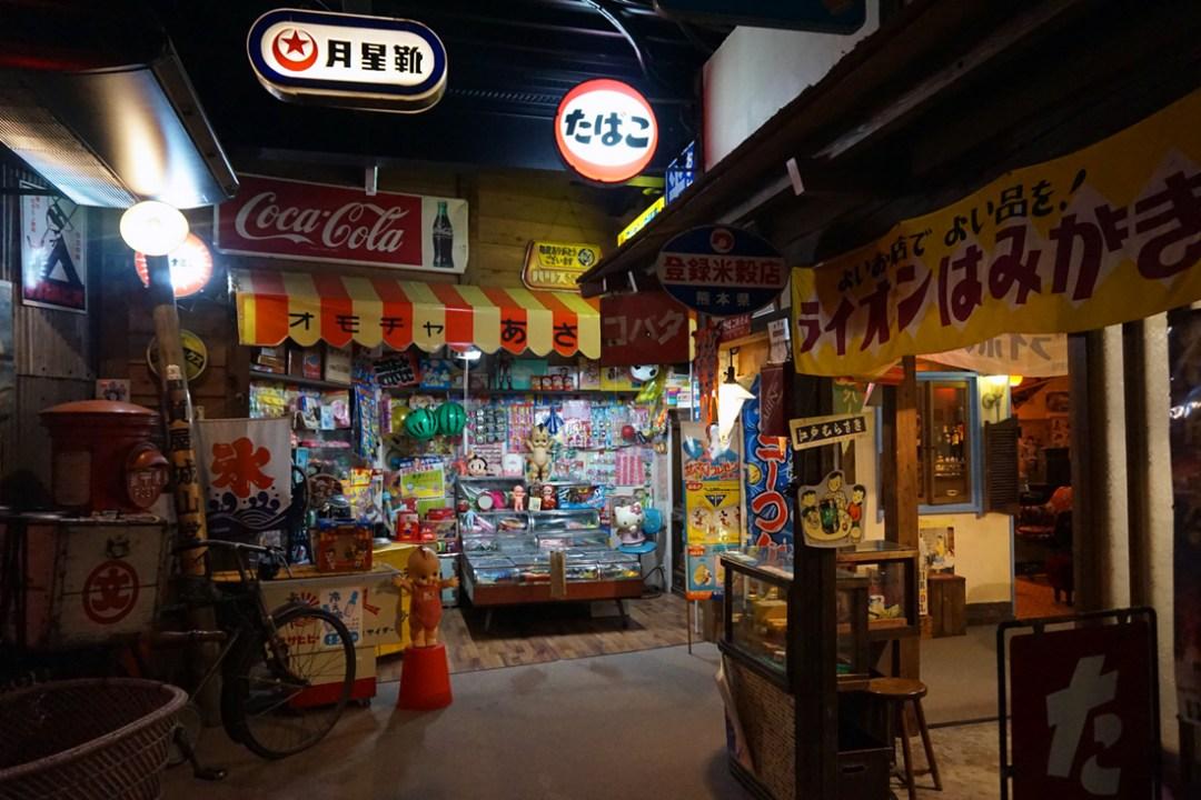 Showa Retro Park, Yufuin