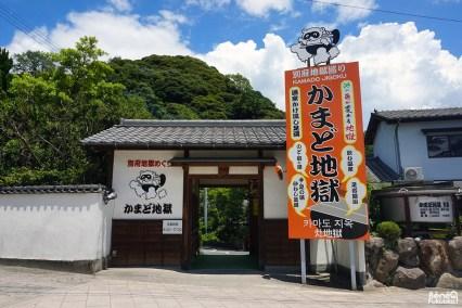 Kamado Jigoku, l'Enfer du chaudron, Beppu