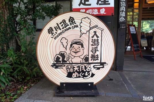 Office du tourisme de Kurokawa Onsen