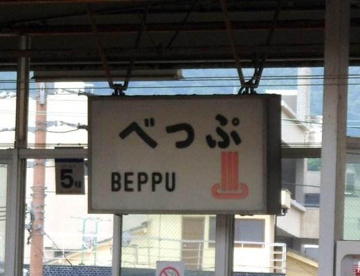 Gare de Beppu