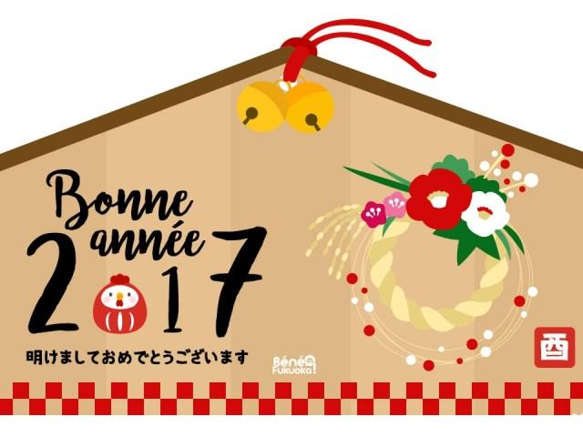 Bonne année 2017, année du coq, Japon