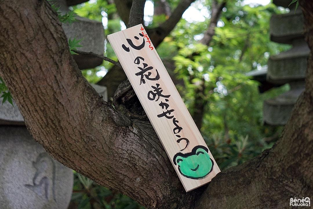 Message du prêtre principal, Nyoirin-ji (Kaeru-dera), Fukuoka