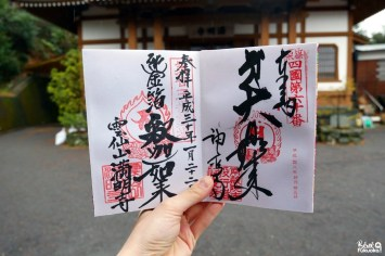 Goshuin du temple Manmyô-ji, Unzen, Nagasaki