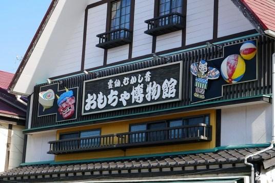 Le musée du jouet, Unzen, préfecture de Nagasaki