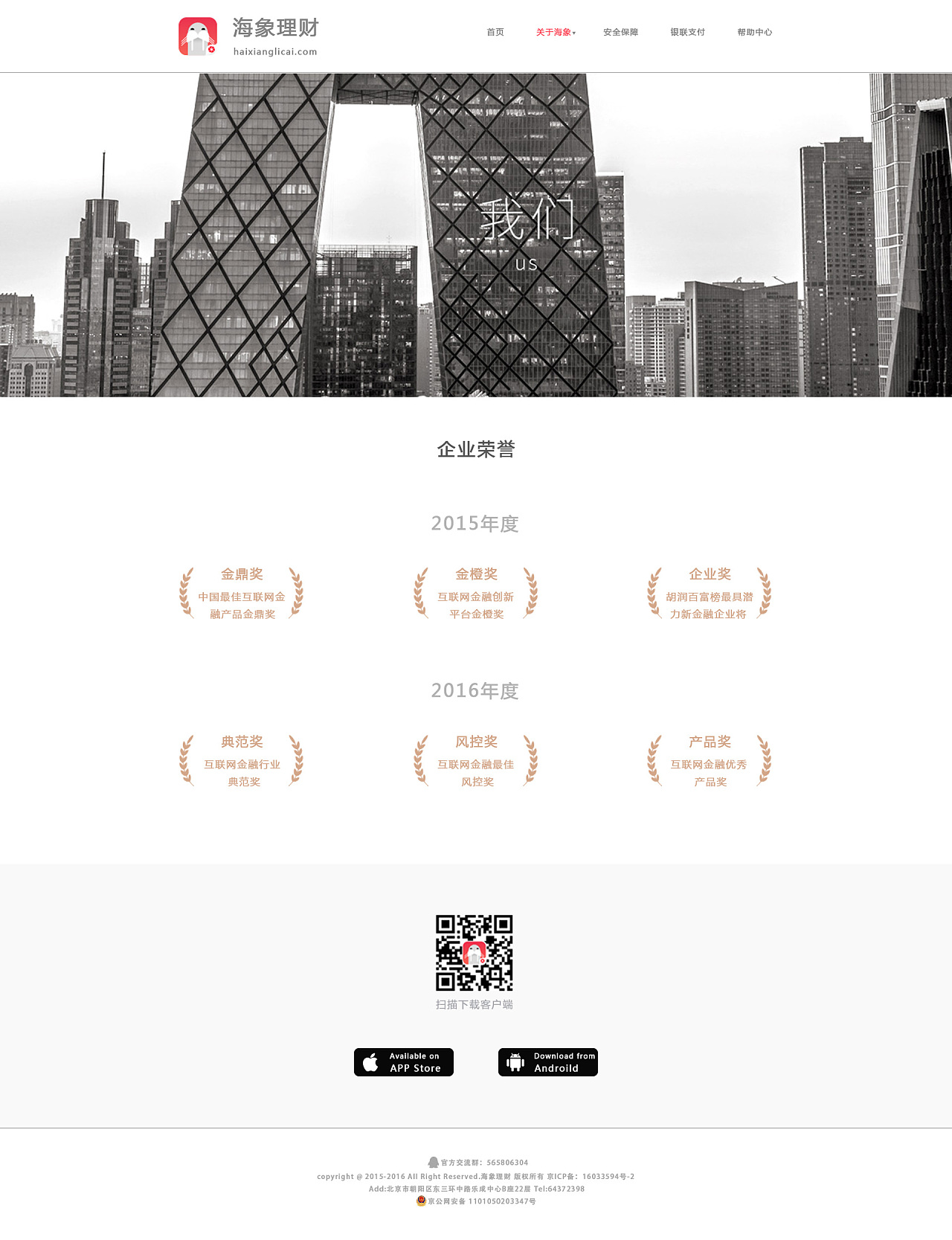 Chinese Financial Website Design