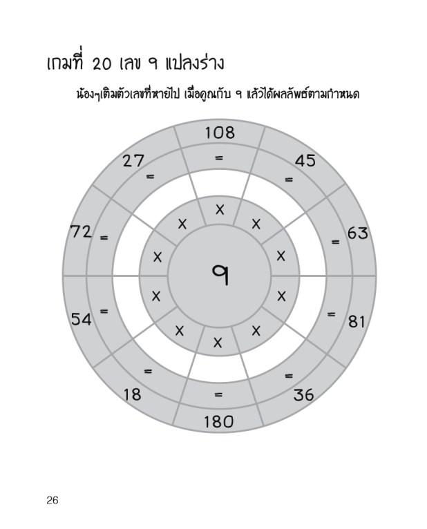MTH04