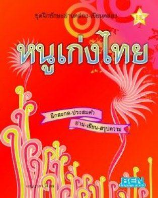 cv-readgood-thai-new-240x300