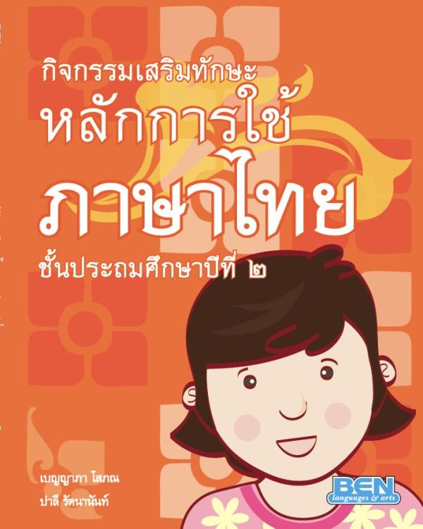 thaip2