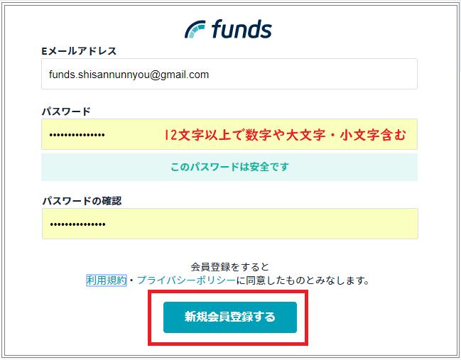 Fundsのアドレスとパスワード入力画面