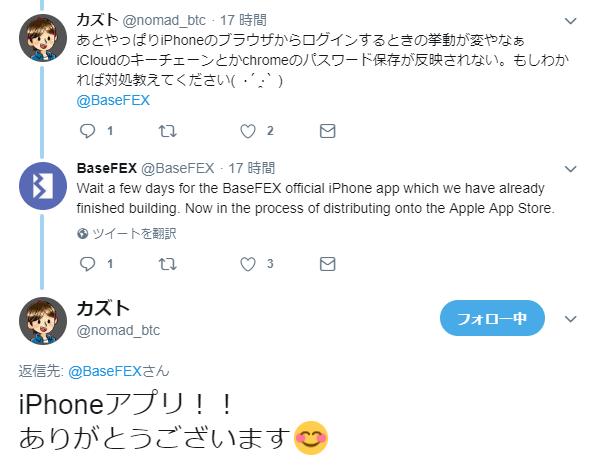 BaseFEXのTwitter公式アカウント