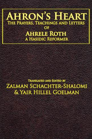 Ahron's Heart (cover)