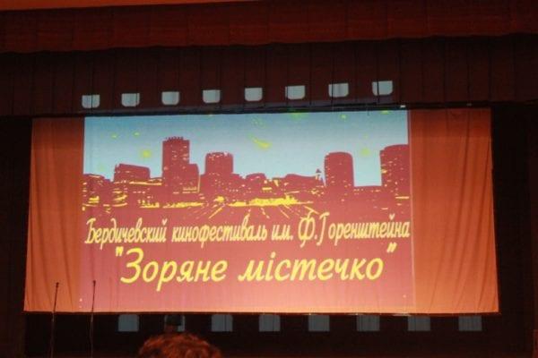 У Бердичеві продовжено прийом робіт на ІІІ Бердичівський кінофестиваль ім. Ф.Горенштейна «Зоряне містечко»