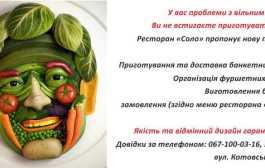 """Ресторан """" Соло """" : доставка їжі до дому та в офіси!"""
