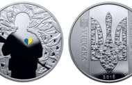 НБУ випускає пам'ятну монету, присвячену розвитку волонтерського руху в Україні