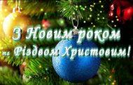 Вітання голови районної ради М.Ю.Самчика з Новим Роком та Різдвом Христовим