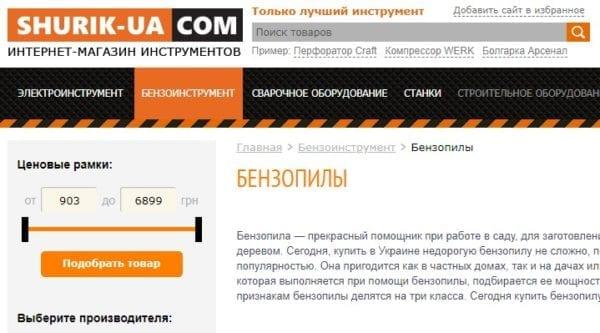 Бензопилы от интернет-магазина Shurik-ua.com – надежность и качество на долгие годы