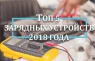 Топ 5 лучших зарядных устройств для автомобильного аккумулятора – Рейтинг 2018