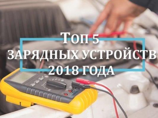 топ 5 лучших зарядных устройств для автомобильного аккумулятора