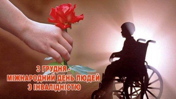 Як в Бердичівському районі відзначали Міжнародний день людей з інвалідністю