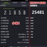 Hasil Tes Benchmark, Lenovo K900 Jauh Ungguli Smartphone dengan Prosesor Quad Core Berbasis ARM