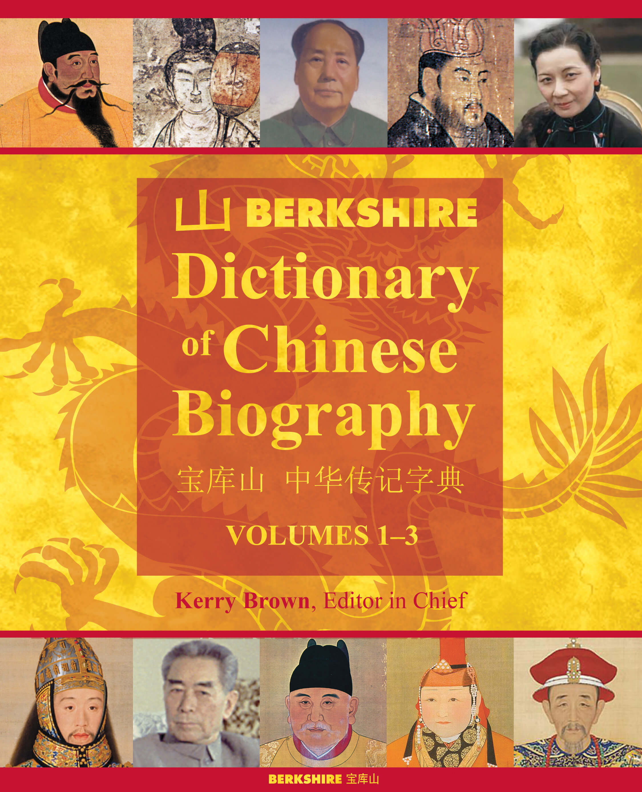 autobiography in chinese