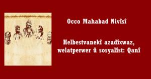 Helbestvanekî azadîxwaz, welatperwer û sosyalîst: Qanî - Occo Mahabad