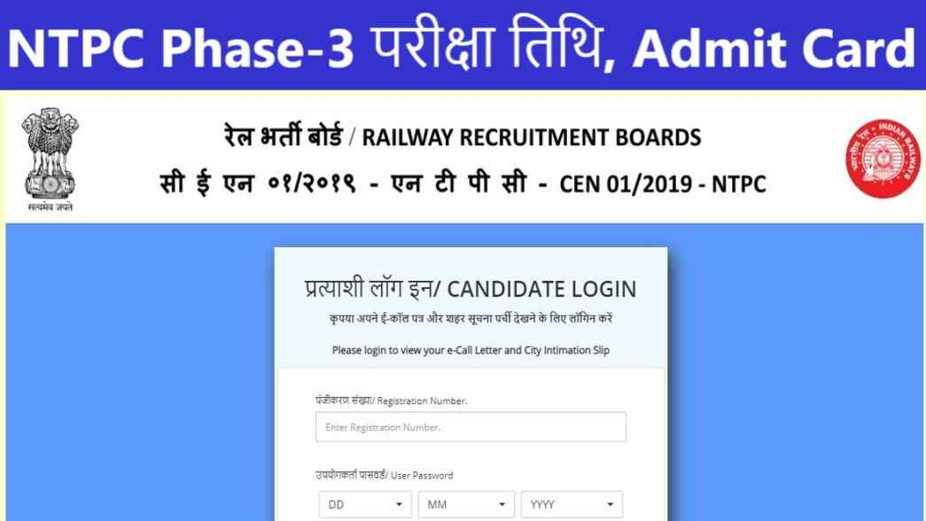 rrb ntpc phase 3 exam date admit card 2021