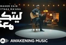 VIDEO: Maher Zain - Laytaka Ma'ana