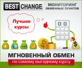 Лучшие курсы обмена валют WM