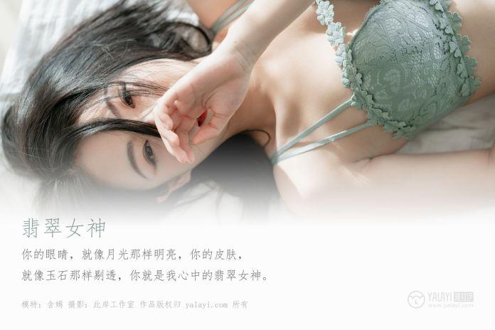 YALAYI Vol. 487 Han Yan