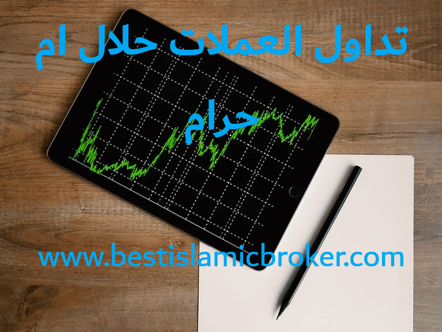 تداول العملات حلال ام حرام